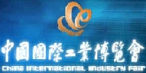 CIIF - SHANGHAI INTERNATIONAL INDUSTRY FAIR 2019 fuar logo