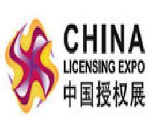 China Licensing Expo fuar logo