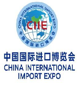 China International Import Expo  logo